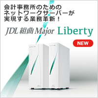 JDL組曲Major Liberty G-step