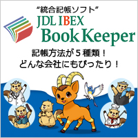 JDL IBEX BookKeeper